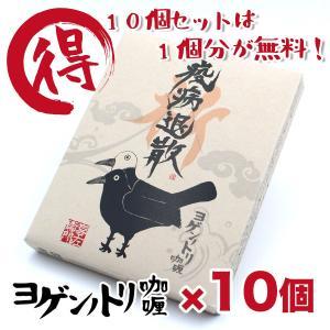 コロナ退散 疫病退散 ヨゲンノトリカレー業務用向お買い得品10個 9個買うと1個おまけで10個をお届け! コロナ応援 たすけ愛やまなし|yamanashi-online