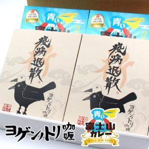 コロナ退散 疫病退散 コロナ支援 ヨゲンノトリカレー2個 青い富士山カレー2個 ギフトセット コロナ支援価格|yamanashi-online
