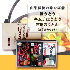 山梨の信玄武者ほうとう・キムチほうとう・吉田のうどん 各6人前セット 秘密のケンミンショー, 秋の味覚, ギフト, セット, 贈り物, 贈答品|yamanashi-online