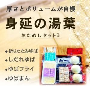 身延のゆばーおためしセットB(折りたたみゆば、しだれゆば、ゆばまん、ゆばフライ) 特産品, 身延町, 五大のゆば, ギフト, セット, 贈り物, 贈答品|yamanashi-online
