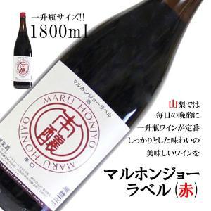 国産ワイン 一升瓶 勝沼 マルホンジョーラベル(赤)ギフト, 贈り物, ケンミンショー|yamanashi-online