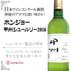 ホンジョー 甲州 シュール・リー(白)2016 ギフト, ワイン,  贈り物, 贈答品|yamanashi-online