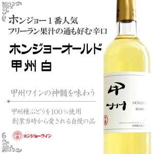 ホンジョー オールド甲州(白) ギフト, ワイン,  贈り物, 贈答品|yamanashi-online