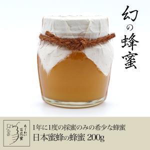 国産 純粋 非加熱 無添加 希少 日本蜜蜂の蜂蜜200g 高級ギフト|yamanashi-online