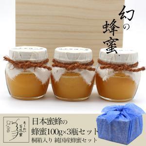 国産 純粋 非加熱 無添加 希少 日本蜜蜂のはちみつ100g×3点 桐箱 詰め合せセット高級ギフト