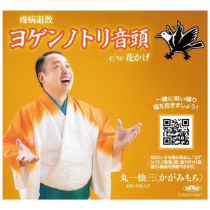 ヨゲンノトリ音頭 [CD]|yamanashi-online