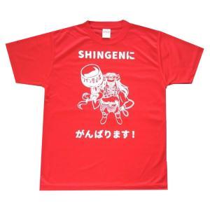 「やまなしTシャツ『SHINGENにがんばります!』〈赤〉|yamanashi-online