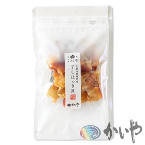 練り粕入乾燥ほっき貝 干しほっき貝 バイガイ おつまみ かいや 山梨 特産品 酒のつまみ お取り寄せ|yamanashi-online