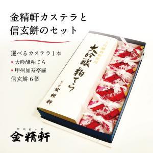 『カステラと信玄餅6個セット(大吟醸粕てらまたは甲州加寿亭羅)』国産もち米粉100%, 無添加|yamanashi-online