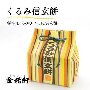和菓子 もち菓子 金精軒 くるみ信玄餅 6個入り 国産米粉100%, 無添加, ギフト, お土産, ...