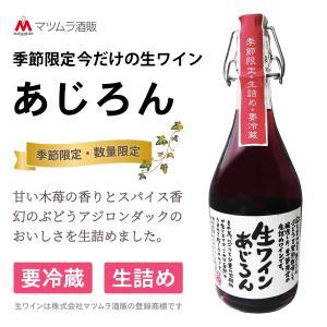 赤ワイン アジロン 国産 季節限定「生ワイン あじろん」500ml やまなし, 山梨, 特産品, クーポン割引|yamanashi-online