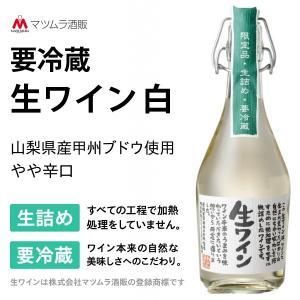 白ワイン 国産 限定流通 要冷蔵 生ワイン(白)500ml 箱入り マツムラ酒販|yamanashi-online