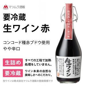 赤ワイン 限定流通 要冷蔵 生ワイン(赤)500ml 箱入り マツムラ酒販|yamanashi-online