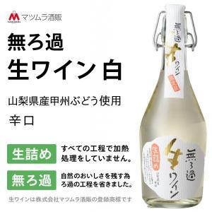 限定品 無ろ過 生ワイン(白)  ギフト, 贈り物, 贈答品|yamanashi-online