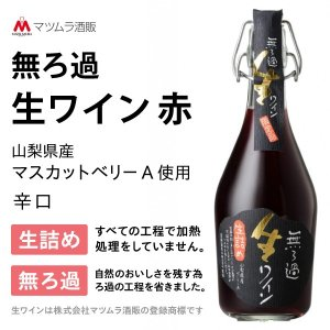限定品 無ろ過 生ワイン(赤)  ギフト, 贈り物, 贈答品|yamanashi-online
