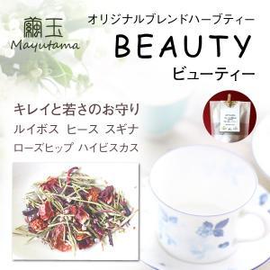 繭玉 オリジナルブレントハーブティ BEAUTY キレイと若さのお守り(2g×8包)|yamanashi-online