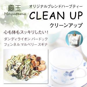 繭玉 オリジナルブレントハーブティ CLEAN UP 心も体もスッキリしたい!(2g×8包)|yamanashi-online