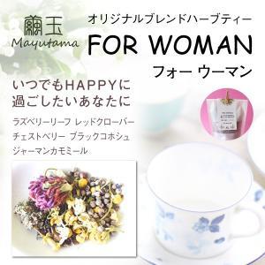 繭玉 オリジナルブレントハーブティ FOR WOMAN いつでもHAPPYに過ごしたいあなたに(2g×8包)|yamanashi-online