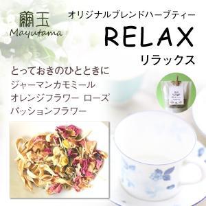 繭玉 オリジナルブレントハーブティ RELAX とっておきのひとときに(2g×8包)|yamanashi-online