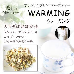繭玉 オリジナルブレントハーブティ WARMING カラダぽかぽか茶(2g×8包)|yamanashi-online