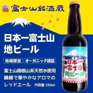 ビール セット 地ビール クラフトビール 日本一富士山ビール(レッドエール/330ml)3本セット|yamanashi-online