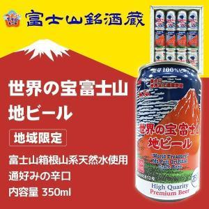 ビール セット 世界の宝 富士山地ビール 350ml 12本セット 缶ビール 天然水|yamanashi-online