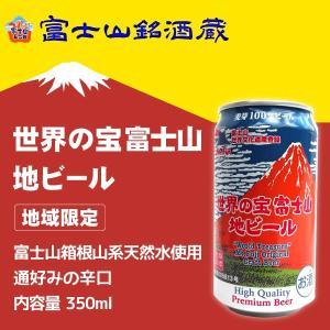 世界の宝 富士山地ビール 350ml 3本セット|yamanashi-online