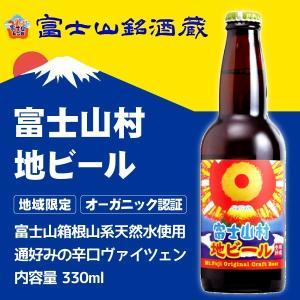 ビール セット 地ビール クラフトビール 富士山村地ビール(ヴァイツェン/330ml)3本セット|yamanashi-online