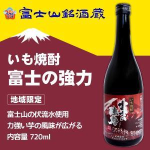 富士の強力(芋焼酎/720ml)|yamanashi-online