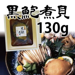 あわび 国産黒鮑煮貝1粒 130g かいや(冷蔵) ギフト包装あり クーポン割引, 山梨, 特産品, ギフト, 贈り物, 贈答品|yamanashi-online