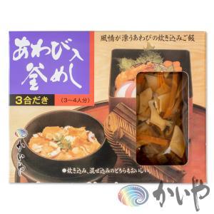 あわび入釜飯の素 3合用 大感謝セール, sale,|yamanashi-online