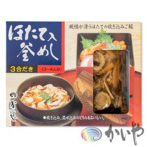ほたて入釜飯の素 3合用 大感謝セール, sale,|yamanashi-online