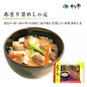 あさり入釜飯の素 3合用 大感謝セール, sale,|yamanashi-online