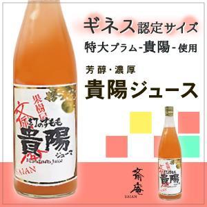 果樹屋 斎庵 貴陽ジュース 720ml 山梨のスモモ(貴陽)を贅沢に使用したジュースです。 特産品、産地直送、プラム、ギフト、贈り物、季節限定|yamanashi-online