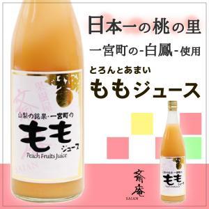 果樹屋 斎庵 ももジュース 720ml 山梨の白桃(白鳳)を贅沢に使用したジュースです。 特産品、産地直送、果汁、桃、ギフト、贈り物、季節限定|yamanashi-online