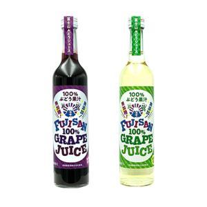 フルーツジュース 100%葡萄ジュース『富士山ジュース(赤)(白)セット』山梨 特産品 yamanashi-online