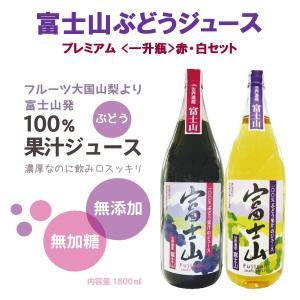 フルーツジュース ぶどう 100% 富士山ジュースプレミアム(赤)(白)セット ギフト 贈り物 無添加 お中元|yamanashi-online