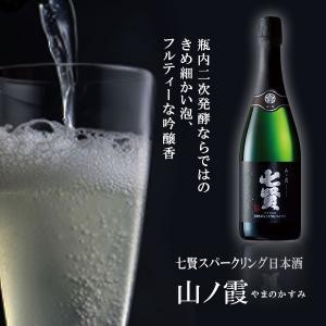 七賢 スパークリング 山ノ霞 720ml(冷蔵) 日本酒, 米醸造, 山梨, 特産品|yamanashi-online