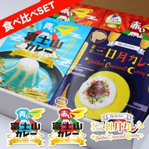赤青黄 ご当地カレー食べ比べセット 赤い富士山カレー2個/青い富士山カレー1/個三日月カレー1個|yamanashi-online