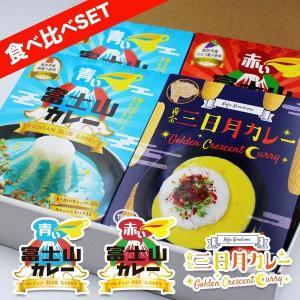 青 赤 黄 ご当地カレー食べ比べセット 青い富士山カレー2個/赤い富士山カレー1/個三日月カレー1個|yamanashi-online