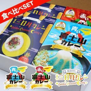 ご当地カレー食べ比べセット 三日月カレー2個/青い富士山カレー1個/赤い富士山カレー1個|yamanashi-online