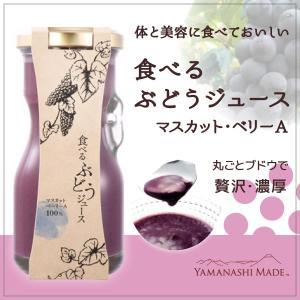 食べる葡萄ジュース マスカット・ベーリーA (100g) ギフト, 産地直送, 葡萄100%, 新商品, 美容, 健康, 砂糖不使用, 無添加|yamanashi-online