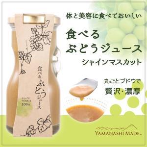 食べる葡萄ジュース シャインマスカット (100g) ギフト, 産地直送, 葡萄100%, 新商品, 美容, 健康, 砂糖不使用, 無添加|yamanashi-online