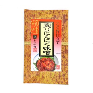ご飯のお供 家伝味噌 炙りにんにく味噌 おかず味噌 リピート注文 お取り寄せ おつまみ 珍味|yamanashi-online