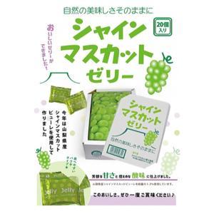 シャインマスカットゼリー20個入り 山梨県 シャインマスカット果汁 ご当地|yamanashi-online