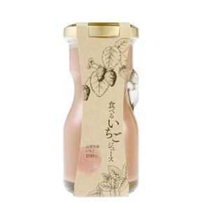 食べるいちごジュース 山梨Made 苺 超濃厚ジュース お取り寄せ|yamanashi-online