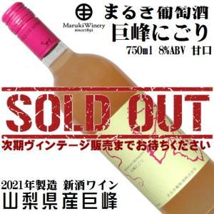 2021 新酒ワイン ヌーボー にごりワイン 巨峰にごり 750ml まるき葡萄酒 山梨 日本ワイン...
