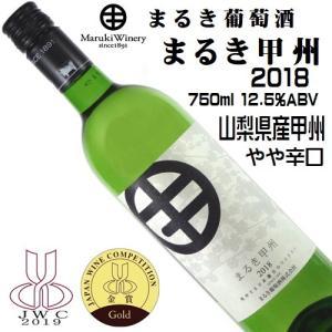 軽い柑橘系の香りと爽やかな酸味。ほんのり残した甘みが甲州種ワインの特徴を充分に引き出した白ワイン。 ...