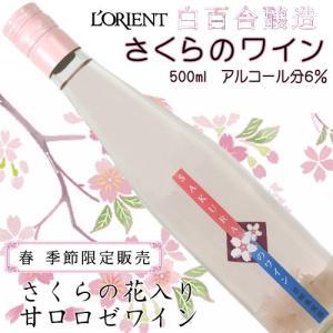 【白百合醸造】ロリアン さくらのワイン(春の香りとさくらの花...
