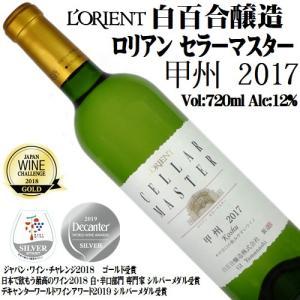 2017年に収穫した甲州種を使用し、丁寧に醸造したやや甘口の飲みやすいワインです。 甲州種らしさを感...